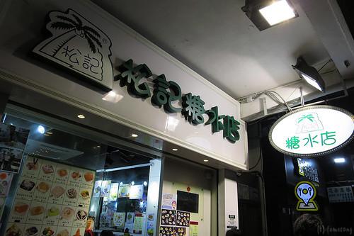 Chung Kee Dessert - Sai Wan Shop