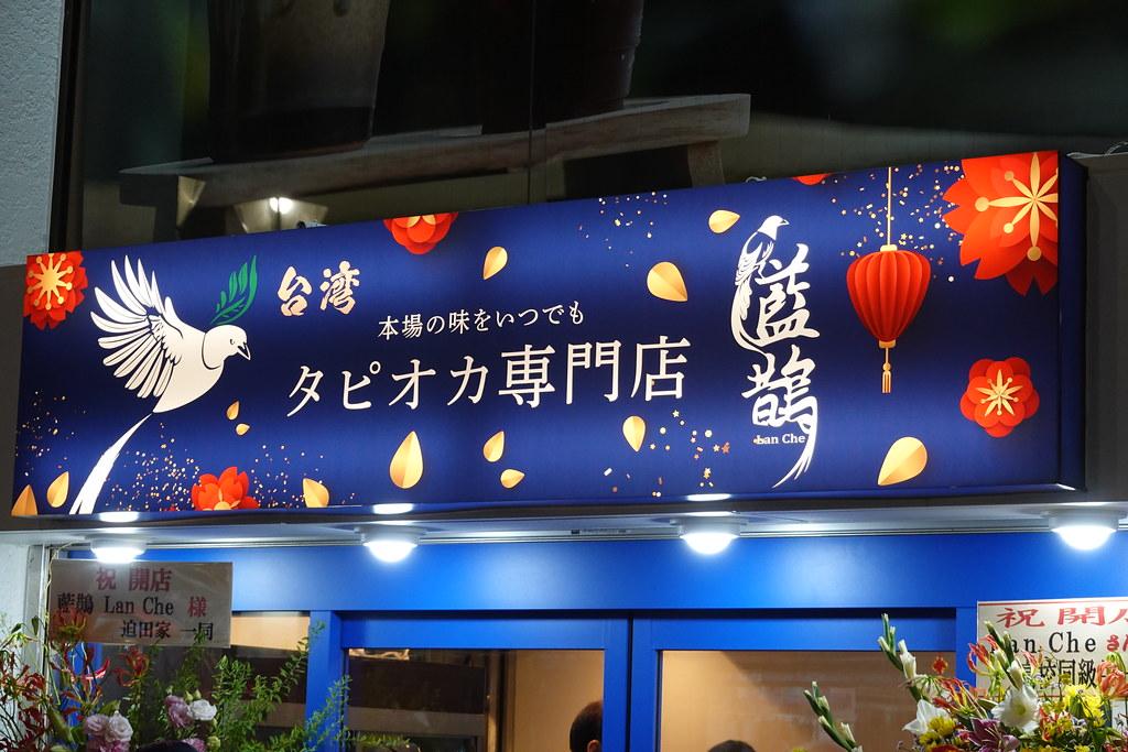 ランチェ(江古田)