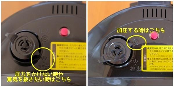 クッキングプロ 圧力切替バルブの設定方法