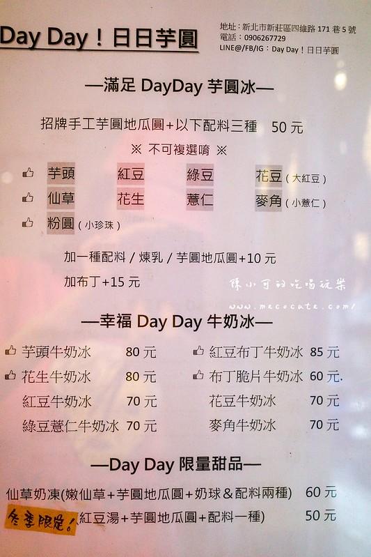 Day Day!日日芋圓,新莊冰店,新莊小吃,新莊芋圓 @陳小可的吃喝玩樂