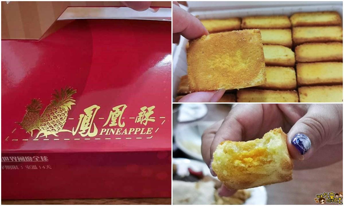 小潘蛋糕坊(台北伴手禮)-0