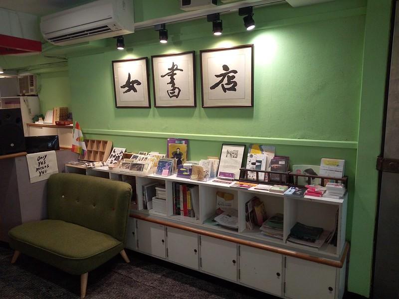 女書店一隅。圖/李睿雅攝