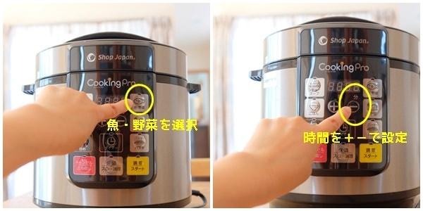 クッキングプロ メニューと圧力調理時間の設定