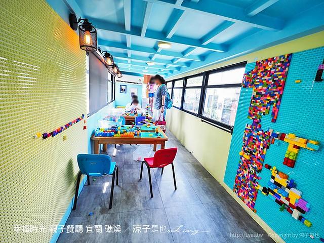 幸福時光 親子餐廳 宜蘭 礁溪