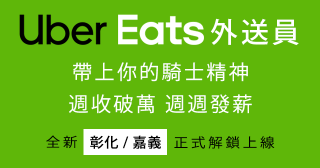 UberEATS外送員註冊及送餐心得教學 - 開通領取新手推薦獎勵!