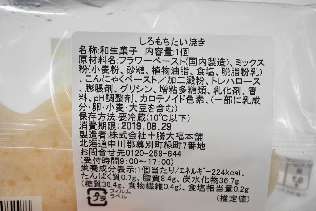shiromochi_seven-2