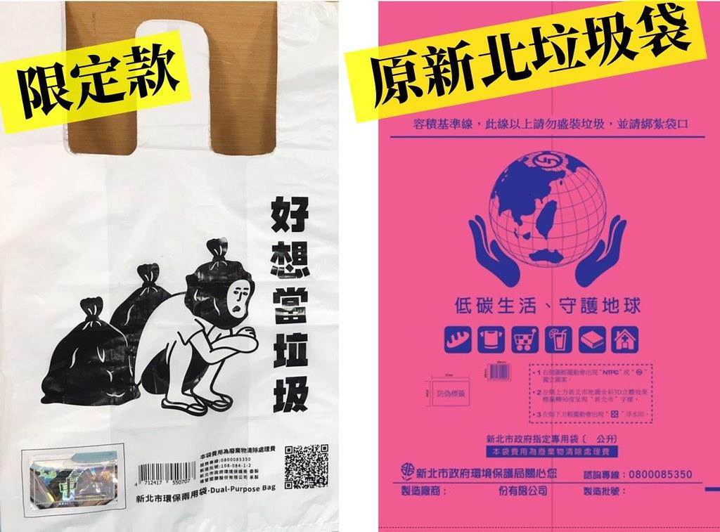 環保兩用袋限定款與原版本之對照圖。攝影:周妤靜。