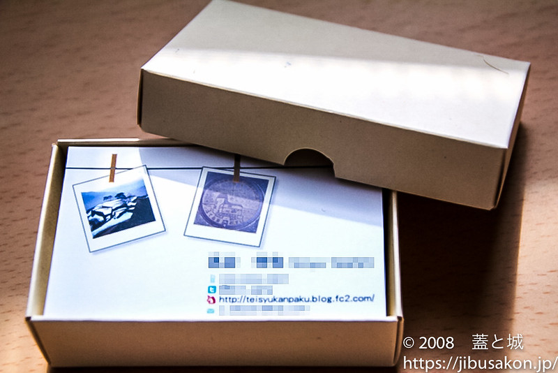 048bloger-meishi
