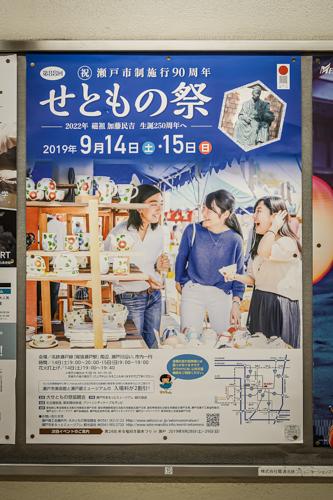 2019年せともの祭(愛知県瀬戸市)のポスター ミスせともの