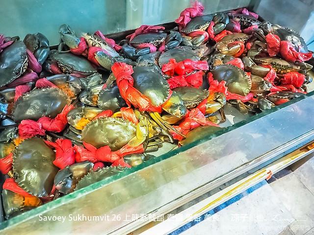 savoey sukhumvit 26 上味泰餐館 泰國 曼谷 美食
