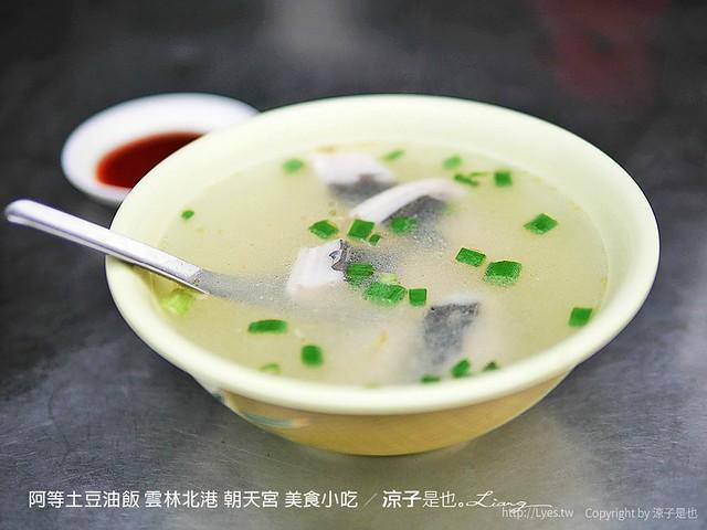 阿等土豆油飯 雲林北港 朝天宮 美食小吃