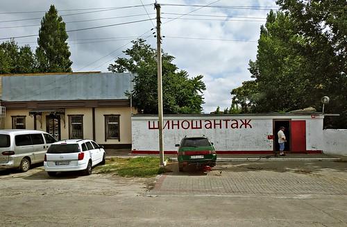 Автосервис по-мелитопольски.;)