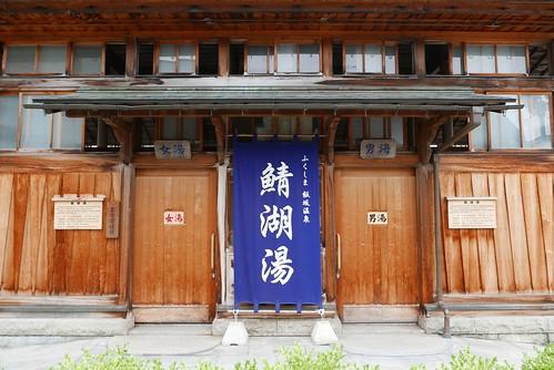 鯖湖湯 飯坂温泉で一番古い湯
