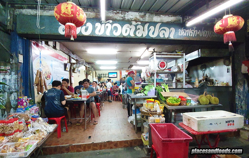 phuket town hong fish congee shop