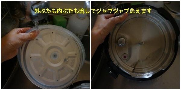 クッキングプロのフタの洗い方