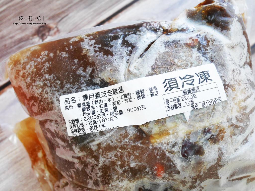 台北米其林推薦小吃團購雙月食品社雞湯溫補養生好喝 (3)