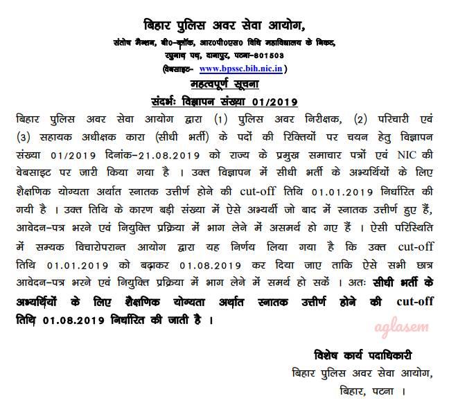 BPSSC extends graduation cut off date for Bihar Police Recruitment 2019, 3 lakh aspirants rejoice!