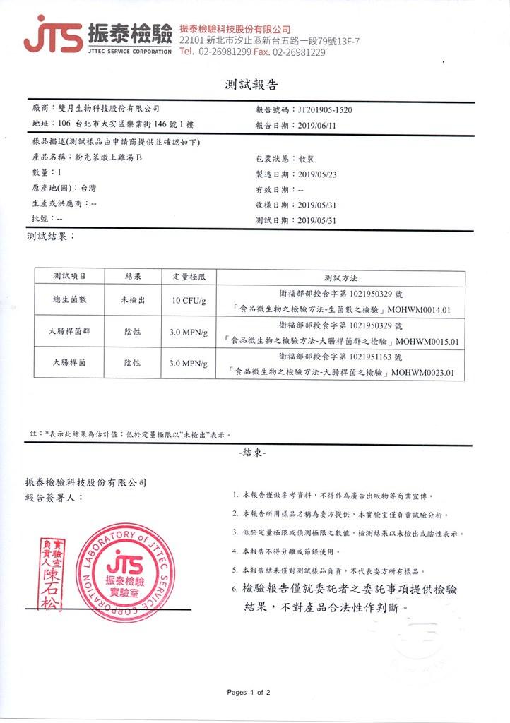 台北米其林推薦小吃團購雙月食品社雞湯 (13)