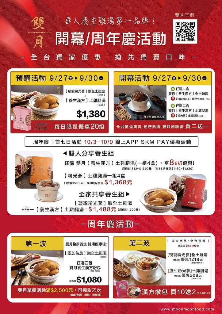 台北米其林推薦小吃團購雙月食品社雞湯優惠