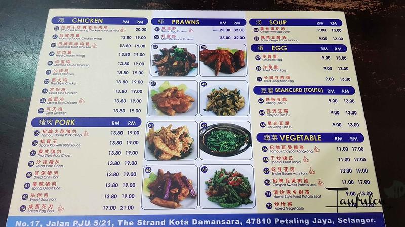 Hock Kee Ulu Yam Loh Mee (2)