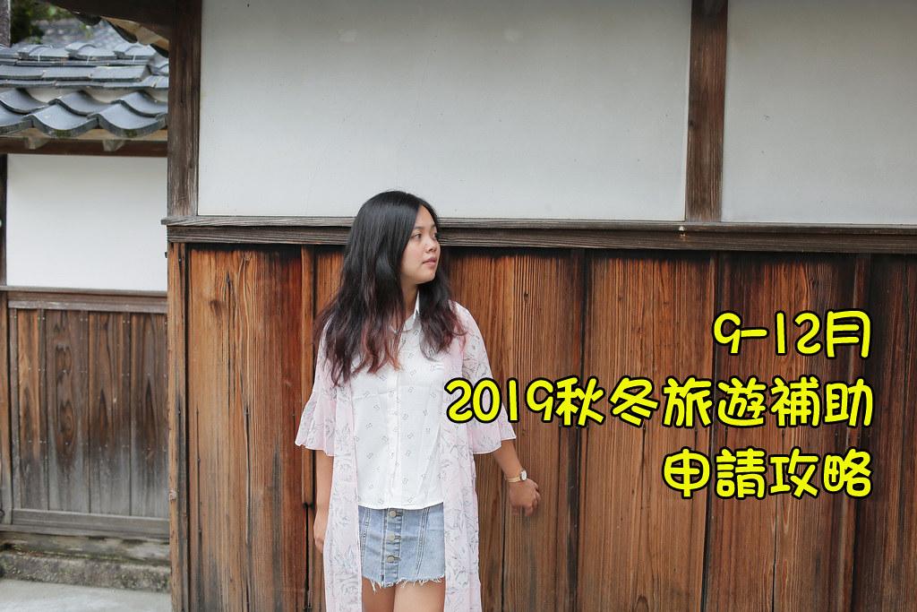 2019秋冬遊申請攻略