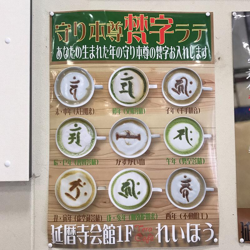hieizanenryakuji_18