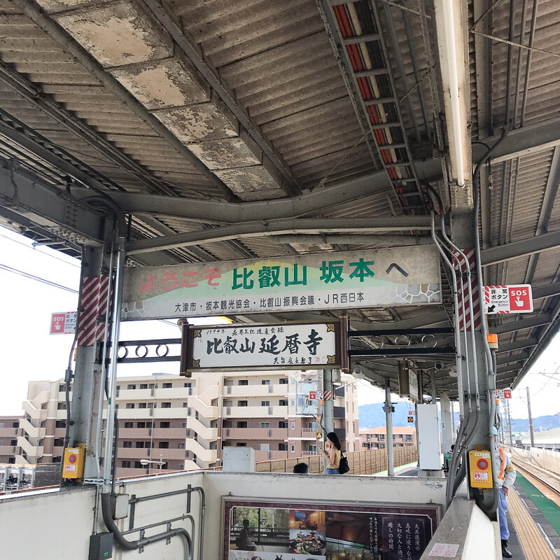 hieizanenryakuji_1