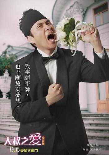 「大叔之愛」電影版