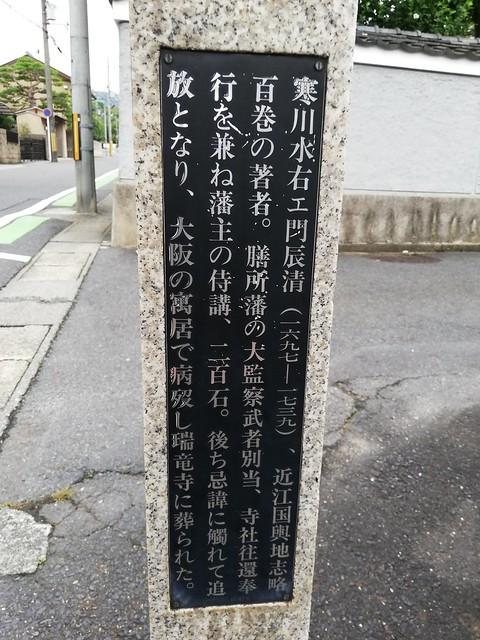 「寒川辰清邸趾」の石標(『近江輿地志略』の著者である寒川辰清の邸宅の跡地の石標)