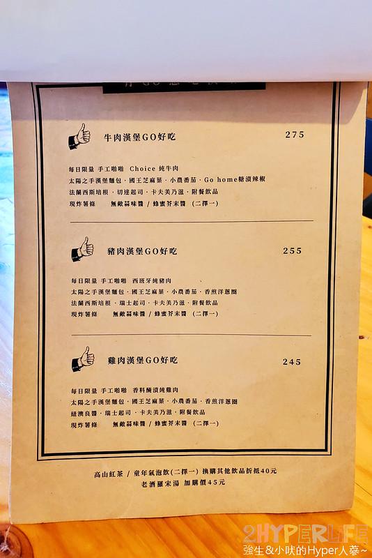 GO HOME 食研室menu (2)