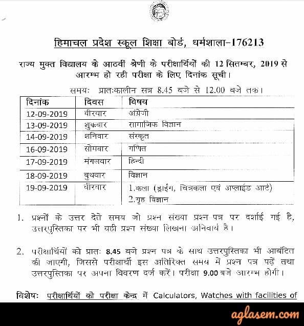 HP SOS 8th Date Sheet September 2019 | HP SOS Class 8th Date