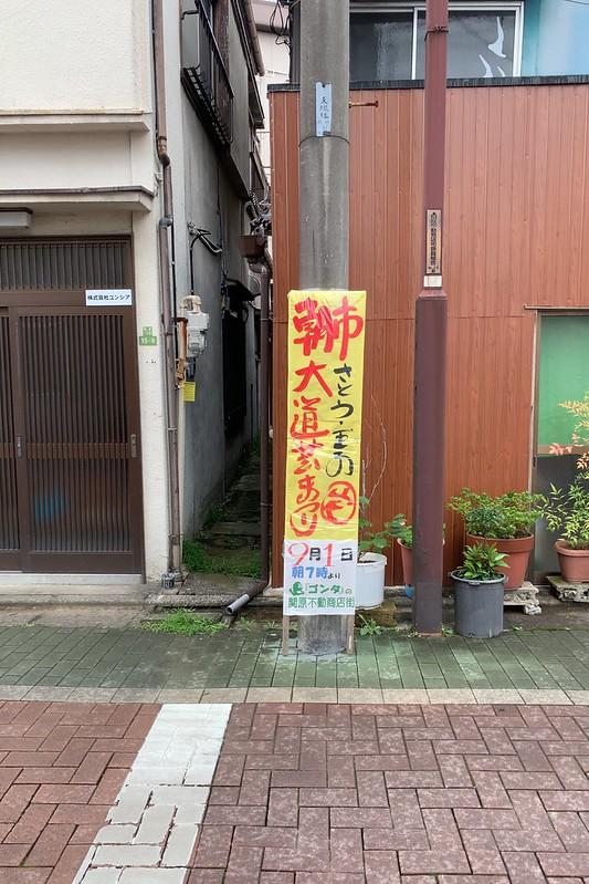 偽 東京いい道しぶい道 西新井関原通り通り 関原通り朝市看板