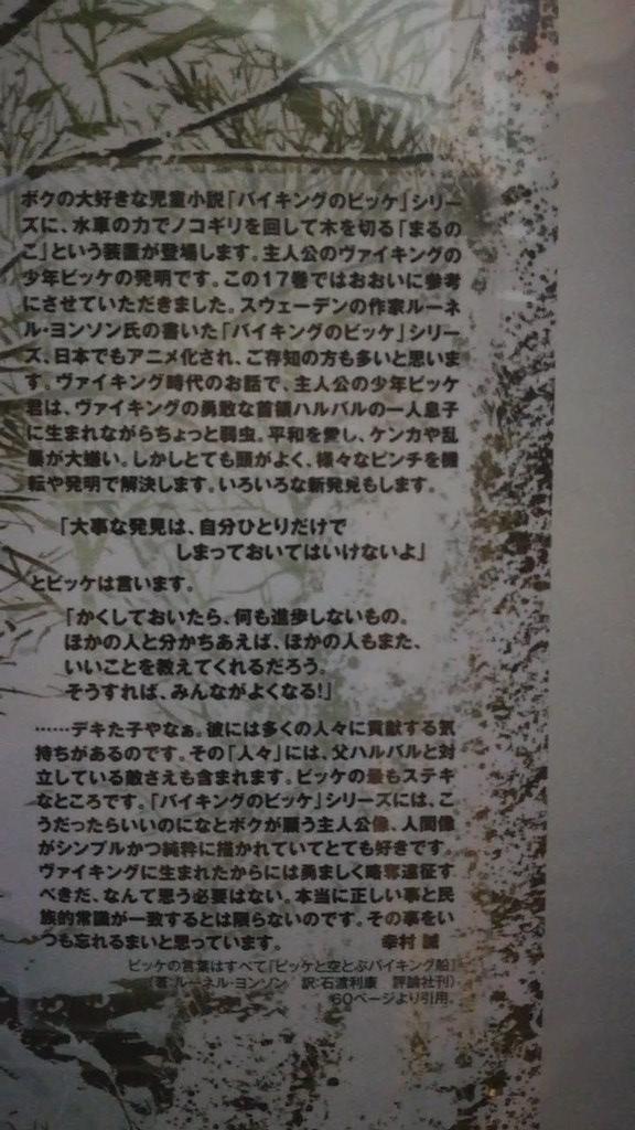 幸村誠(『ヴィンランド・サガ』第17巻の冊子のカバーの「そで」(折り返し)のところに掲載されている文章)
