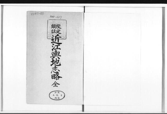 『近江輿地志略』