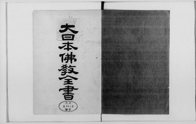 『大日本仏教全書』