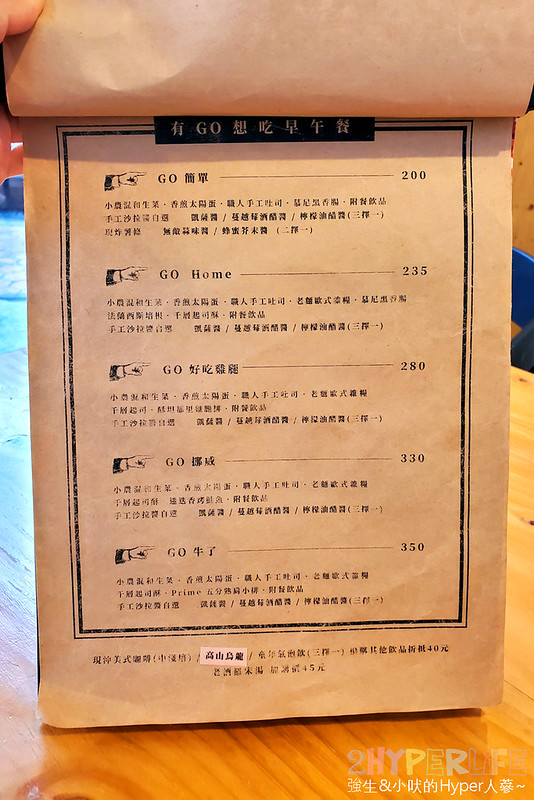 GO HOME 食研室menu (1)