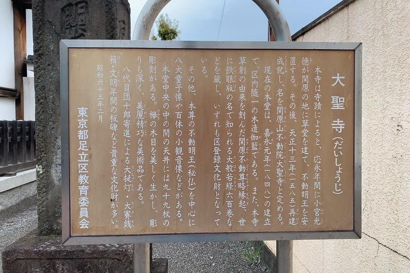 偽 東京いい道しぶい道 西新井関原通り通り 関原通り関原不動尊大聖寺