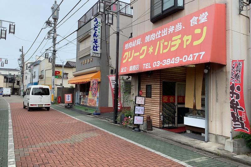 偽 東京いい道しぶい道 西新井関原通り通り 関原通り関原不動尊大聖寺前のクリーク パンチャン