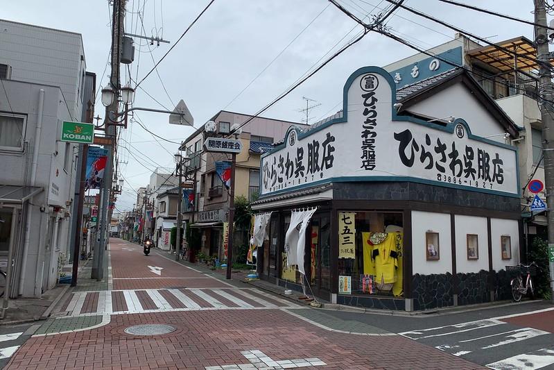 偽 東京いい道しぶい道 西新井関原通り 関原通りひらさわ呉服店