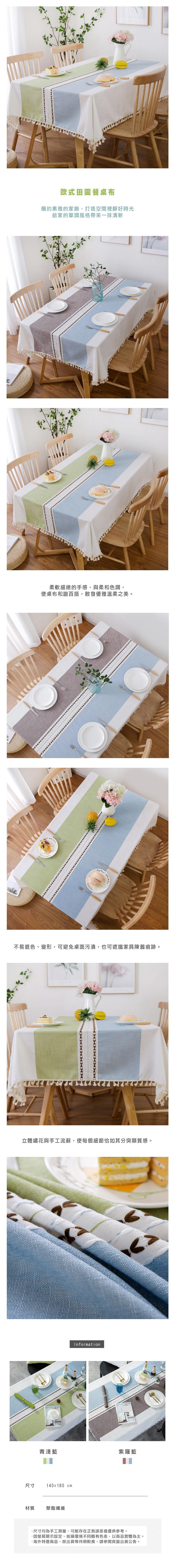 歐式田園餐桌布