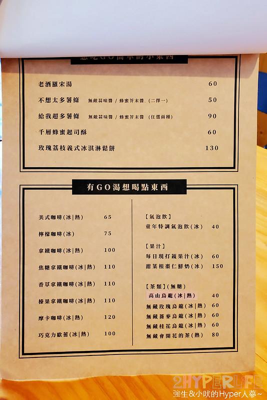 GO HOME 食研室menu (3)