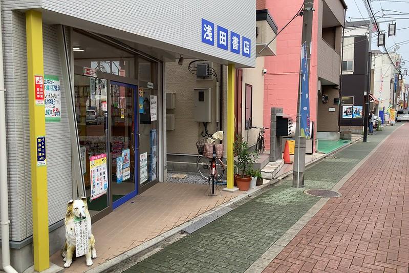 偽 東京いい道しぶい道 西新井関原通り通り 関原通り浅田書店のハリソンフォード