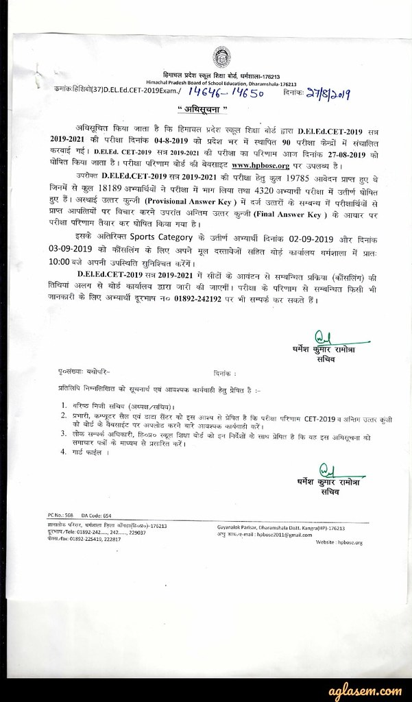 HPBOSE D El Ed Common Entrance Exam 2019 - Result (Out), Cut
