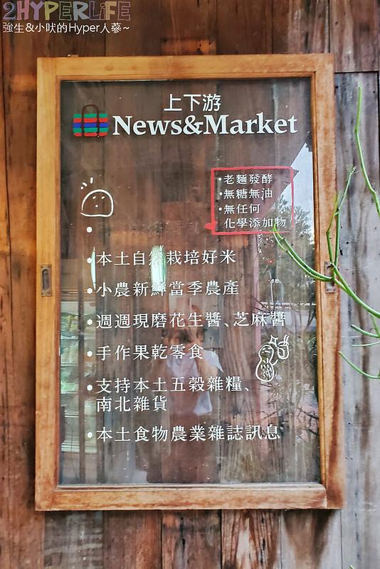 上下游 News&Market (2)