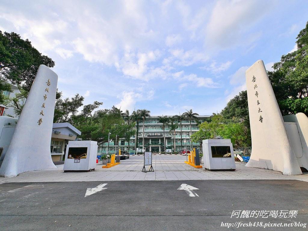 64臺北市立大學