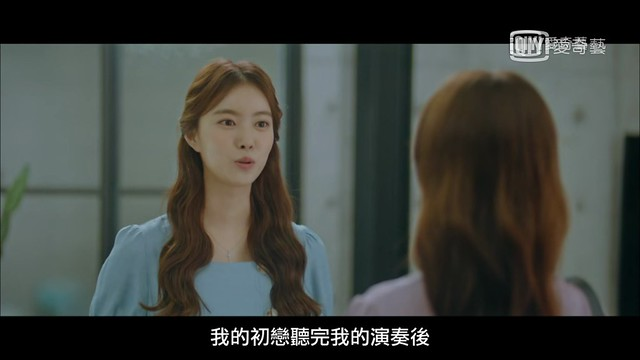《WWW: 請輸入檢索詞》,鋼琴老師鄭多仁很興奮的對裴朵美說她的初戀要邀她一起錄音樂
