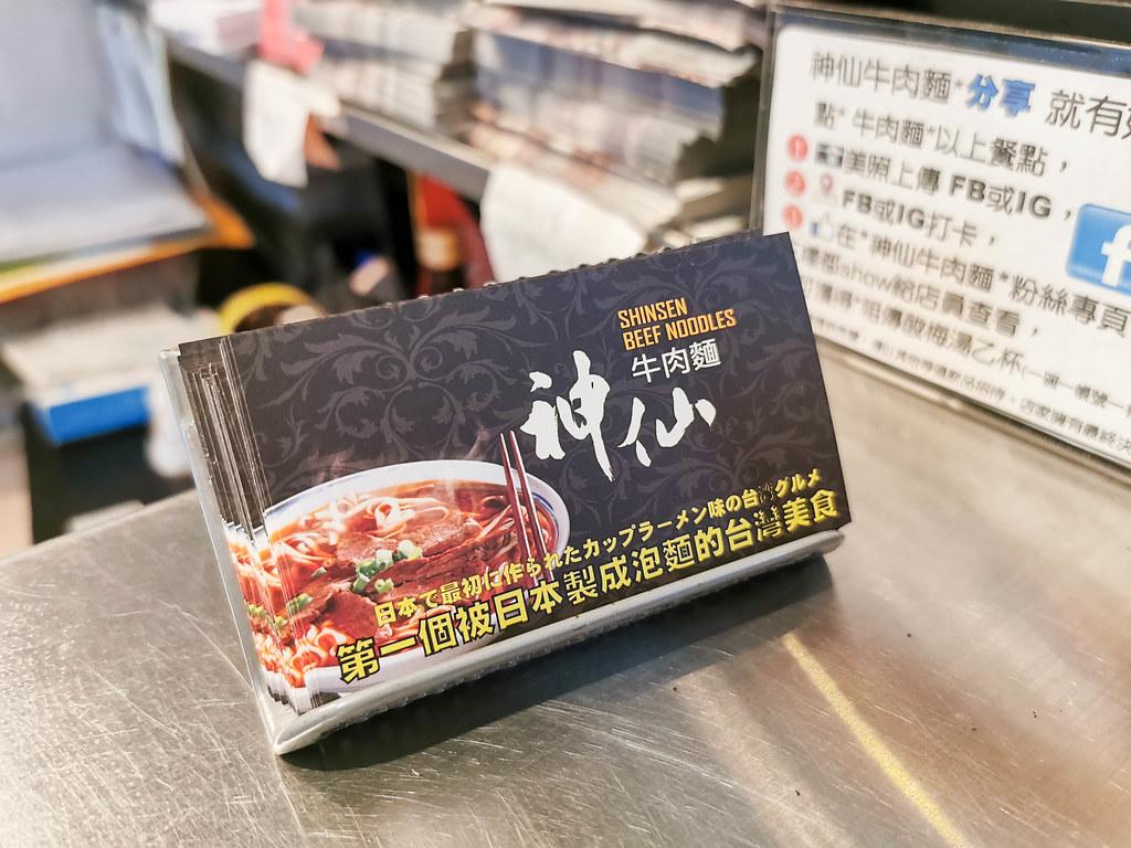 神仙川味牛肉麵 (95)