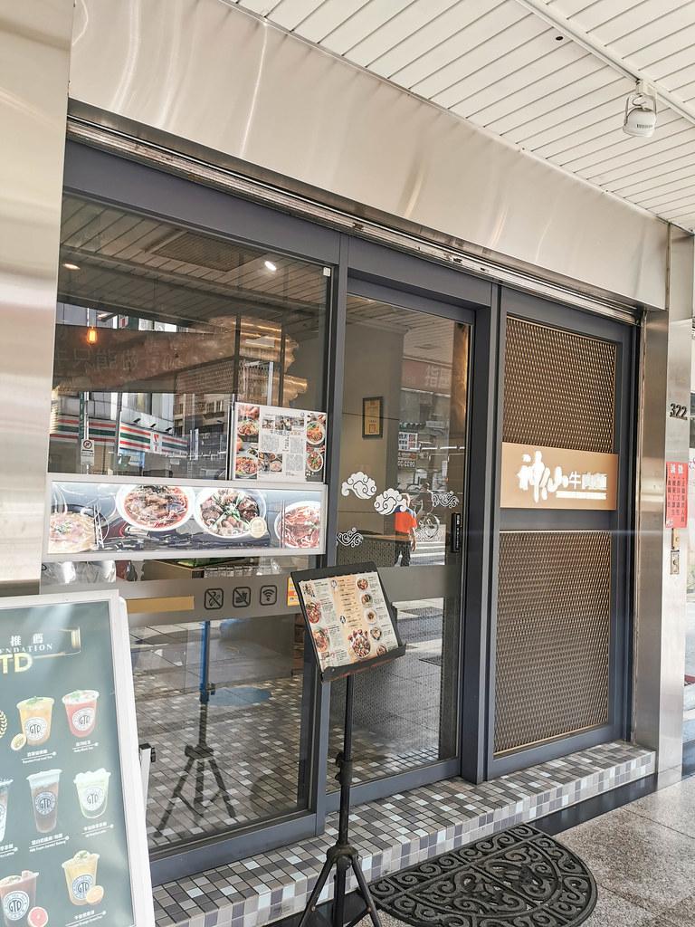 神仙川味牛肉麵 (56)