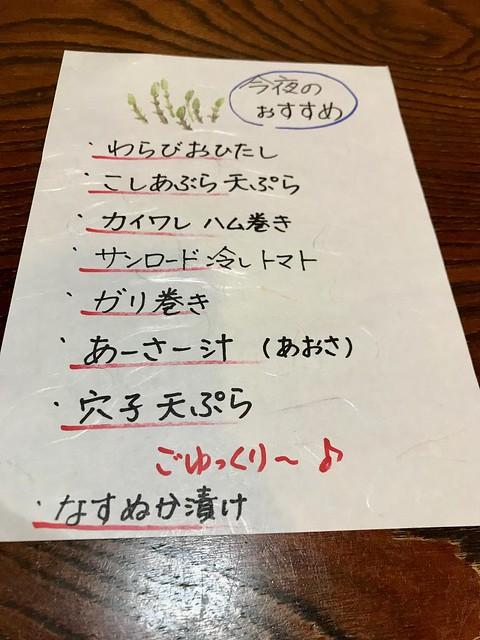 2019.5.18 錦之助