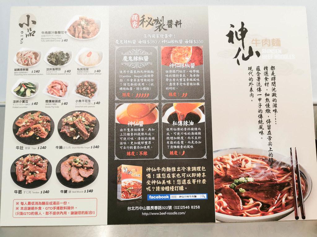 神仙川味牛肉麵 (70)